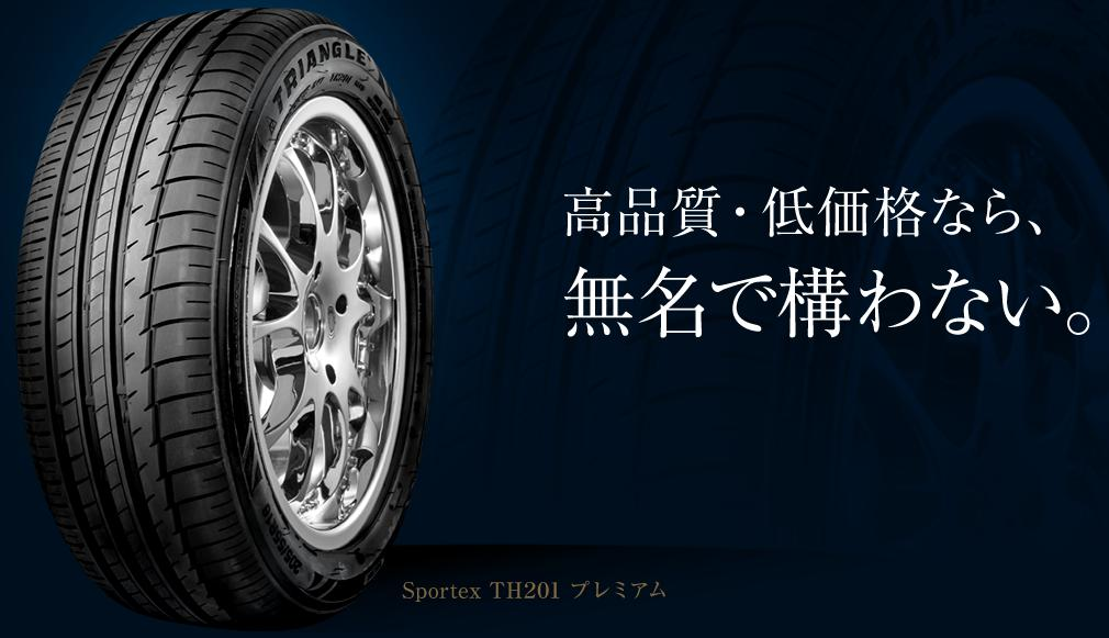 激安アジアンタイヤのTRIANGLE(トライアングル) Sportex TH201の評判を分析